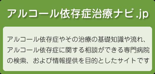アルコール依存症治療ナビ