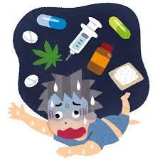 薬物依存症